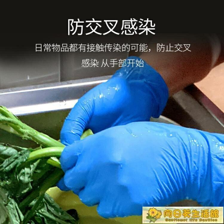 「防疫作戰」一次性手套 莫迪藍色丁腈手套醫術檢查實驗隔離食品丁青無粉麻面100只