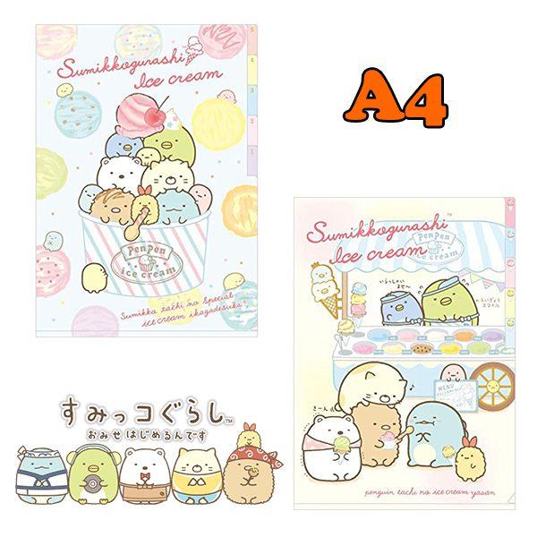 角落生物 冰淇淋系列 文件夾 A4 五層 Sumikko Gurash  該該貝比  ☆
