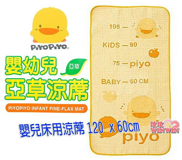 黃色小鴨GT-81733嬰幼兒亞草涼蓆(台規中床120x60cm)涼爽透氣,散熱性佳,最 夏天
