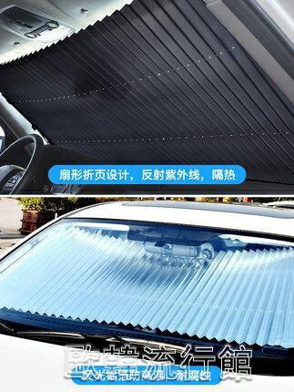 汽車遮陽簾防曬隔熱遮陽擋自動伸縮遮陽板車用前擋風玻璃遮光神器YYP