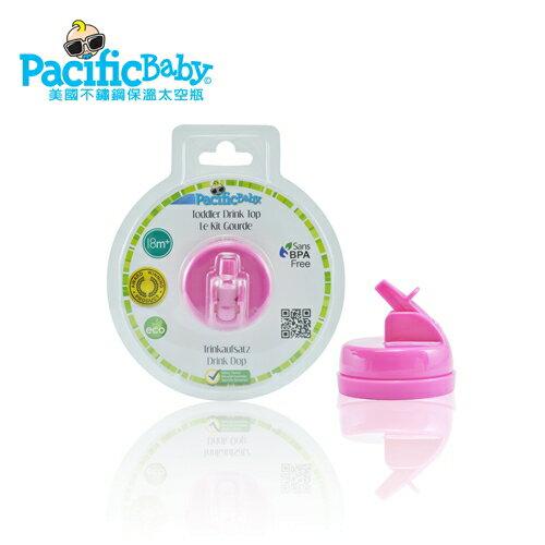 美國【PacificBaby】美國兒童水壺蓋(粉) - 限時優惠好康折扣