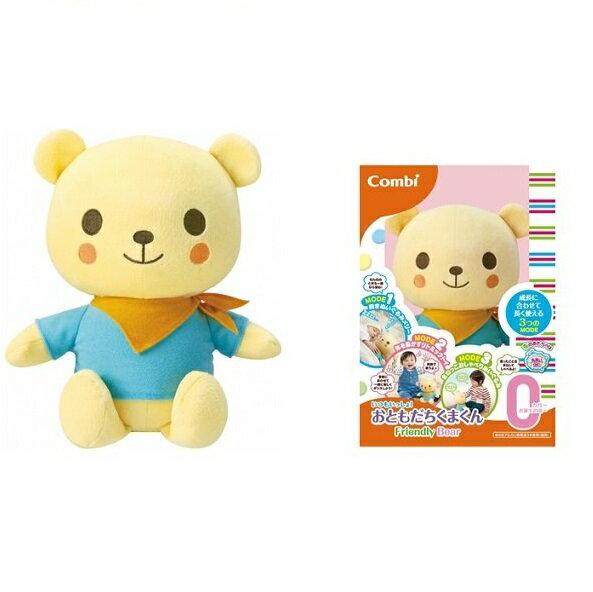 日本【Combi康貝】Kuma Kun 小熊好朋友