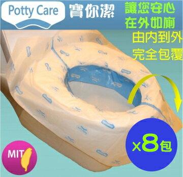 台灣【寶你潔】3D立體防菌馬桶坐墊套(5入) X8包 - 限時優惠好康折扣