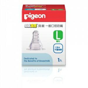 日本【Pigeon 貝親】母乳實感一般口徑矽膠奶嘴L - 限時優惠好康折扣