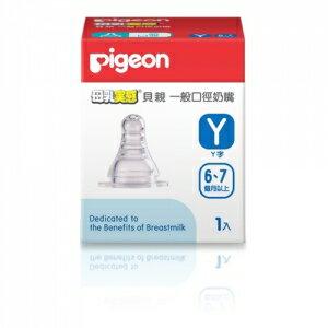 日本【Pigeon 貝親】母乳實感一般口徑矽膠奶嘴Y - 限時優惠好康折扣