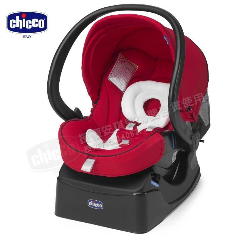 義大利【Chicco】Auto-Fix Fast手提汽座(汽車安全座椅)(紅寶石) - 限時優惠好康折扣