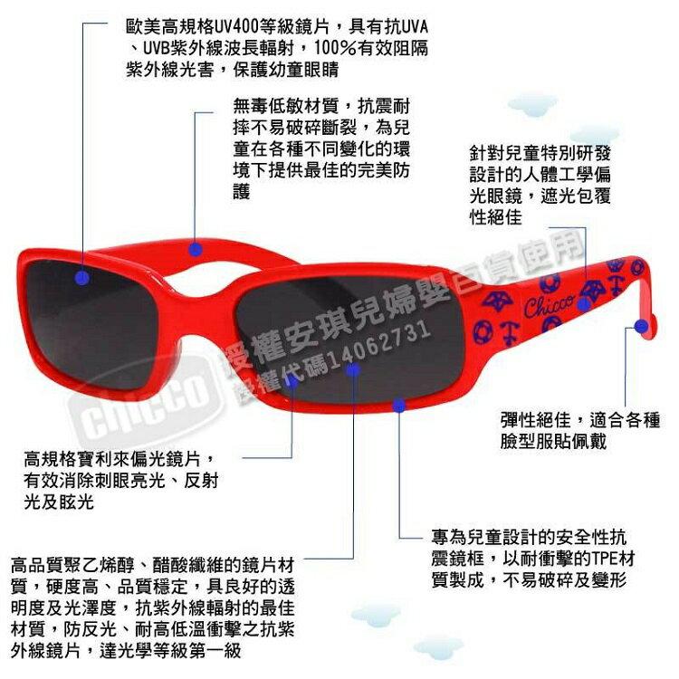 義大利【Chicco】偏光太陽眼鏡(熱情海軍紅) 1