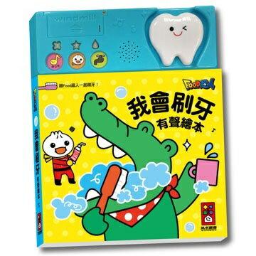 風車圖書 我會刷牙有聲繪本 - 限時優惠好康折扣