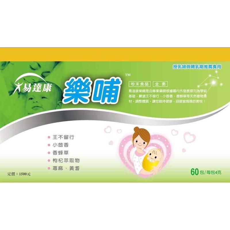 【超值4盒組】【安琪兒】台灣【易達康】樂哺(60包/盒) 1