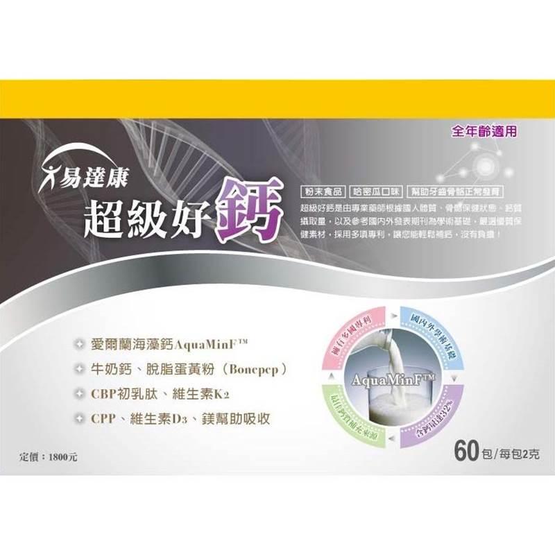 【安琪兒】台灣【易達康】超級好鈣(60入/盒) 1