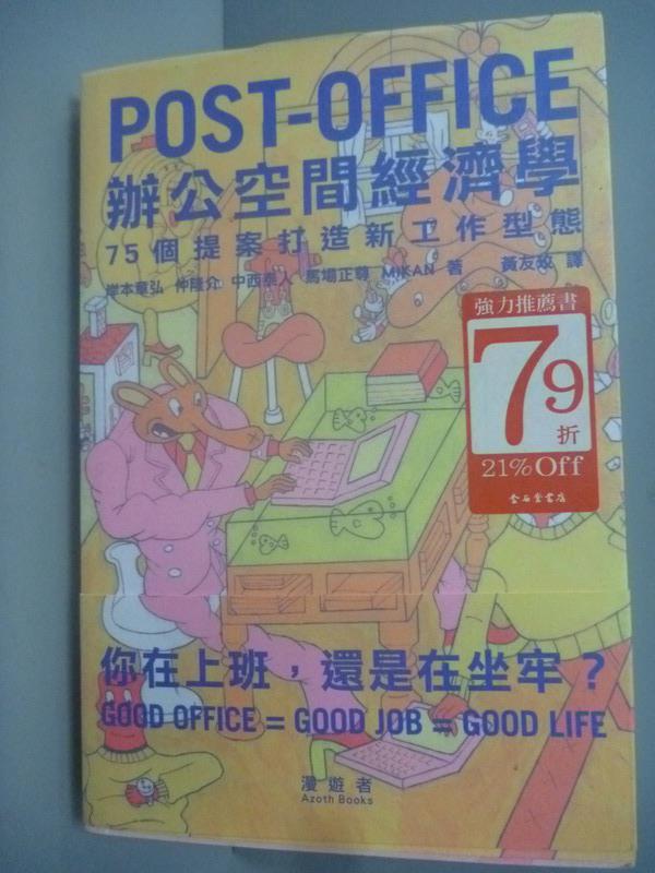 【書寶二手書T1/設計_HDL】POST-OFFICE辦公空間經濟學-75個提案打造_岸本章弘