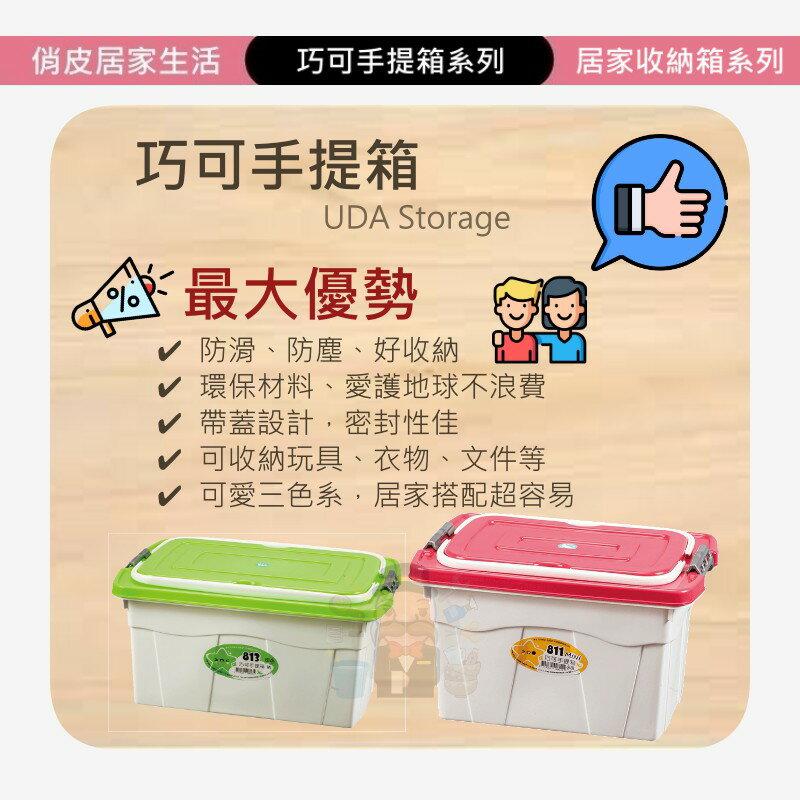 《大信百貨》巧可手提箱 多款收納箱 玩具箱 置物箱 工具收納箱 文具盒 置物盒 分類盒 置物箱 家居收納整理盒 4款
