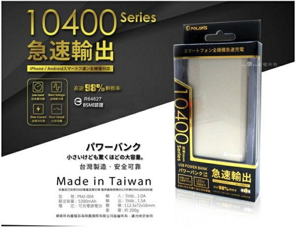 台灣製造鋁合金鋰聚合物行動電源10400Series