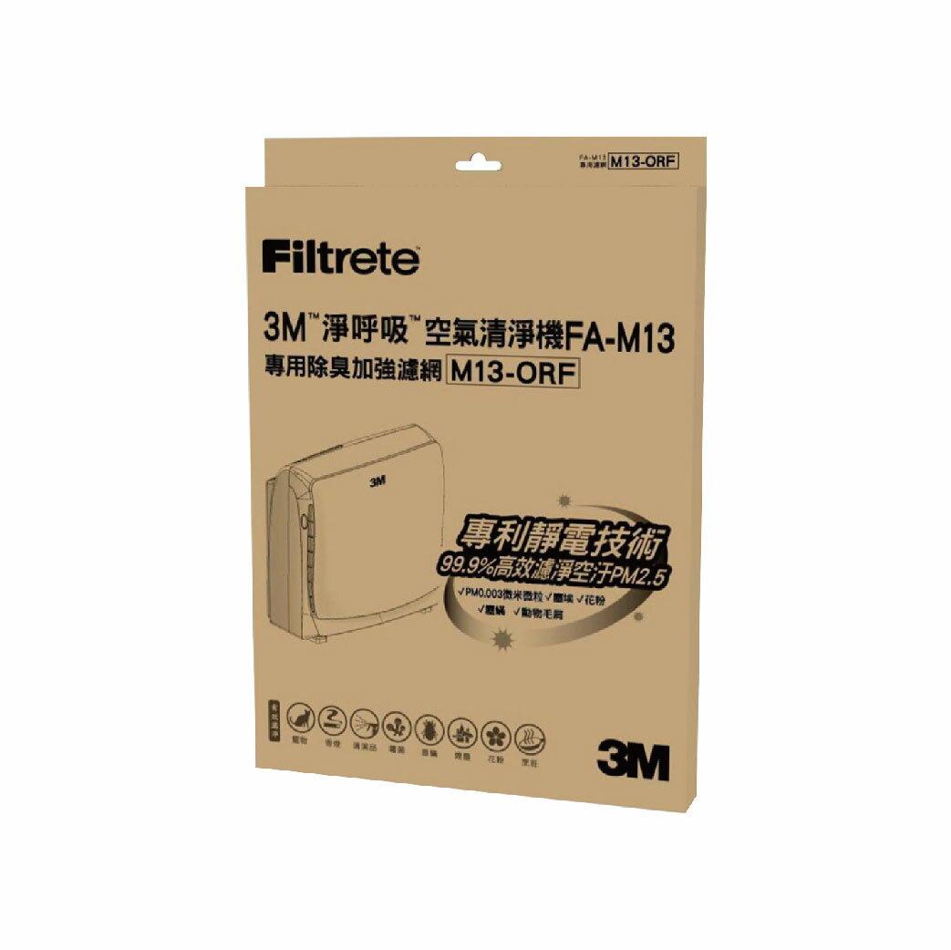 【哇哇蛙】3M M13-ORF 空氣清淨機除臭加強濾網(FA-M13專用) 清淨機 除濕機 防螨 PM2.5