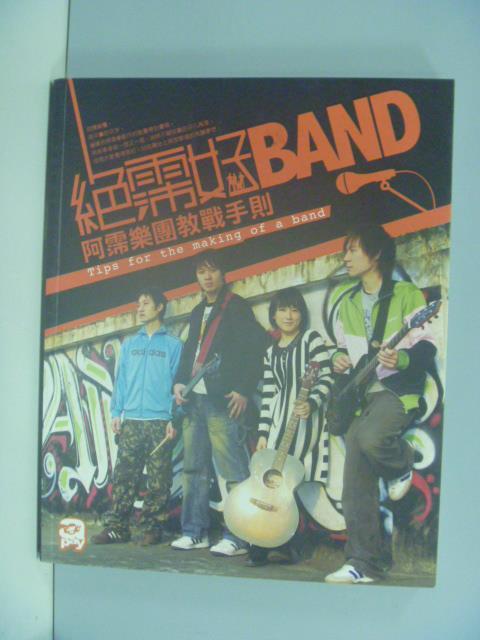 【書寶二手書T2/音樂_KDW】絕霈好BAND_阿霈樂團