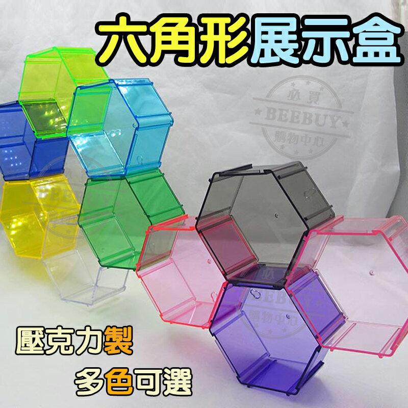 現貨不用等 彩色 滑軌式 六角形 展示盒 (多色) 蜂巢壓克力 公仔盒 收納盒 透明盒 人偶