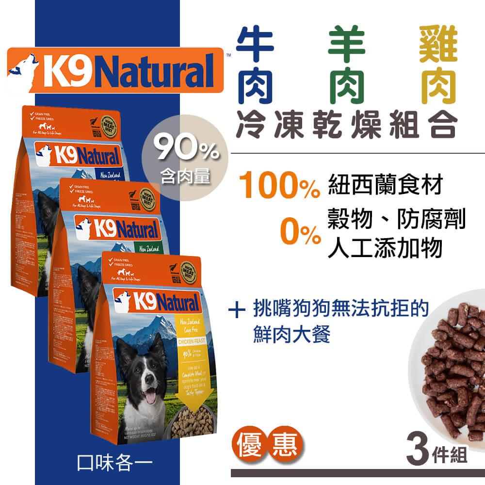 【滿2200現折200】【SofyDOG】【特殺↘69折】K9 Natural 紐西蘭狗狗生食餐 三件組(冷凍乾燥) - 限時優惠好康折扣