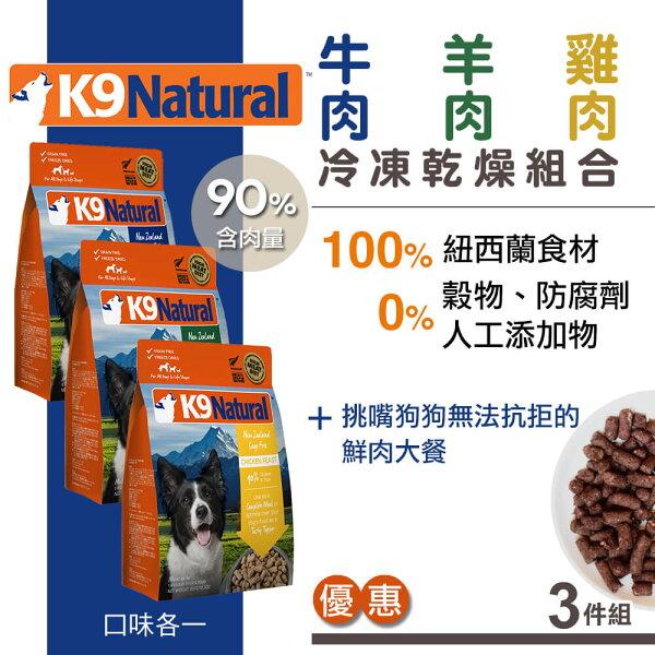 SofyDOG:K9Natural紐西蘭狗狗生食餐三件組(冷凍乾燥)