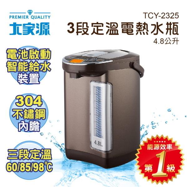 【威利家電】 【分期0利率+免運】大家源 4.8L 304不鏽鋼3段定溫液晶電動熱水瓶 TCY-2325