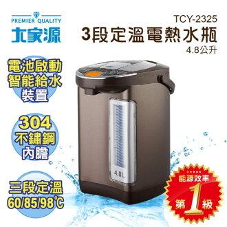 【威利家电】 【分期0利率+免运】大家源 4.8L 304不锈钢3段定温液晶电动热水瓶 TCY-2325