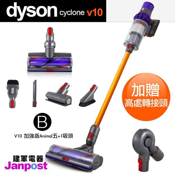 ★整點特賣★2018新機最新上市DysonCycloneV10animal【建軍電器】