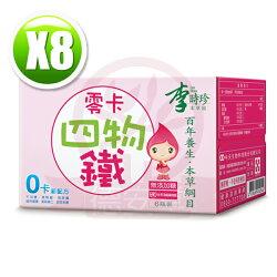 李時珍零卡四物鐵(50mlx6入/盒)x8