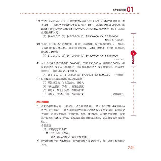 【2016全新改版】細說銀行招考:會計學(概要)【對應IFRS】 7