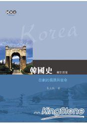 韓國史:悲劇的循環與宿命^(增訂四版^) ~  好康折扣