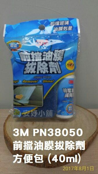 3M 38050 前擋油膜拔除劑 方便包 (40ml) 玻璃清潔 除油膜 前擋除垢 安妤小舖