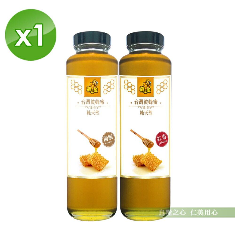 蜂上醇 台灣真蜂蜜(850g/瓶)x1 龍眼蜜/紅棗蜜