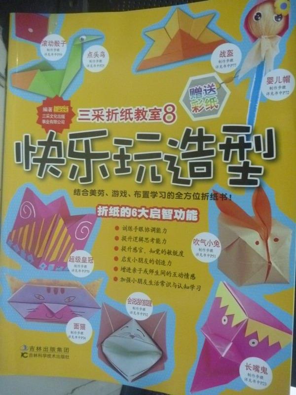【書寶二手書T1/少年童書_ZAU】快樂玩造型_三采文化出版_簡體書