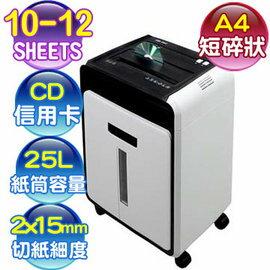 ★杰米家電☆【警衛牌】HS-12A2X15MM 短碎狀靜音堅固型碎紙機