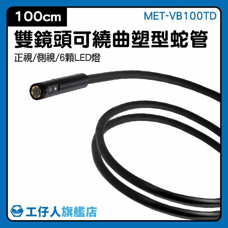 防水配線 鏡頭 定型軟管  蛇管內視鏡 MET-VB100TD 電線 1米