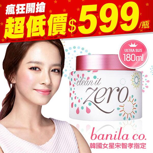 Banila co 皇牌保濕卸妝凝霜
