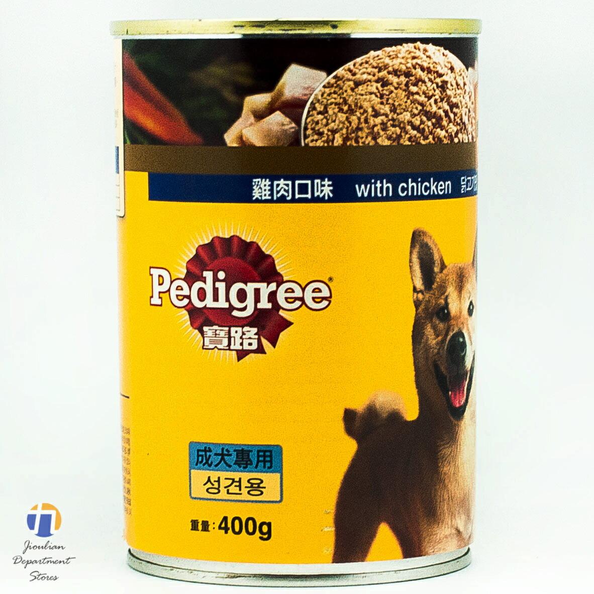 {九聯百貨} 寶路 罐頭 成犬專用 雞肉口味 400g