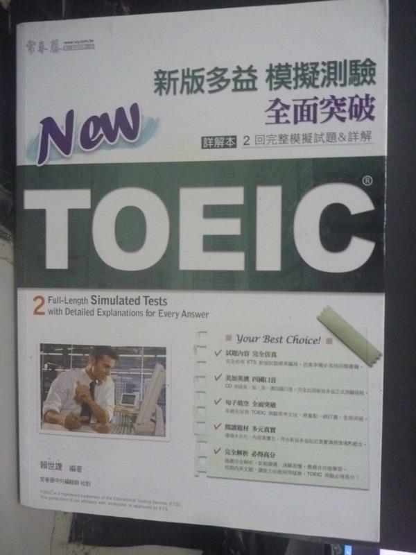 ~書寶 書T6/語言學習_ZEA~NEW TOEIC模擬測驗:全面突破_賴世雄