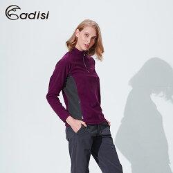 ADISI 女立領刷毛保暖上衣AL1621060 (S~2XL) / 城市綠洲專賣(吸濕排汗、舒適透氣、輕量柔軟、戶外休閒)