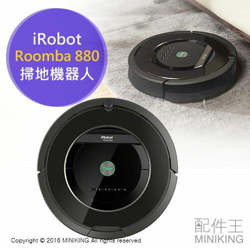 ~ 王~  一年保 iRobot Roomba 880 掃除機器人 自動充電 定時