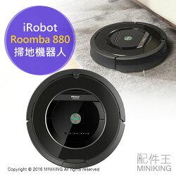 【配件王】日本代購 一年保 iRobot Roomba 880 掃除機器人 自動充電 定時