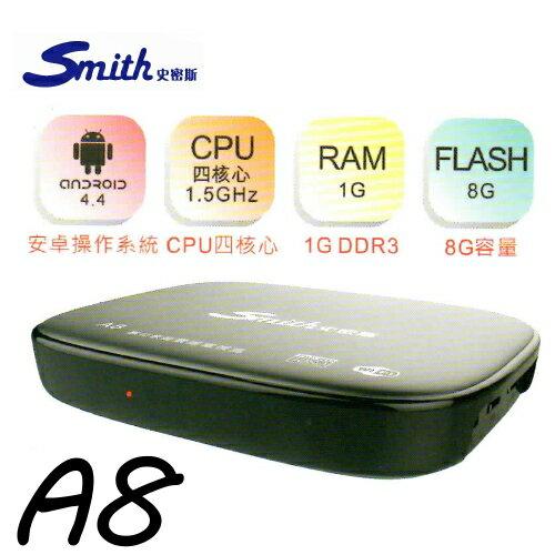 【史密斯】數位家庭雲端電視盒CPU四核心安卓操作系統《A8》全新原廠保固
