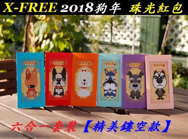 2018狗年紅包袋【鏤空款】六合一套裝 X-FREE 創意立體狗狗造型春節過年婚慶春節紅包壓歲錢狗來富好運旺旺來《意生》