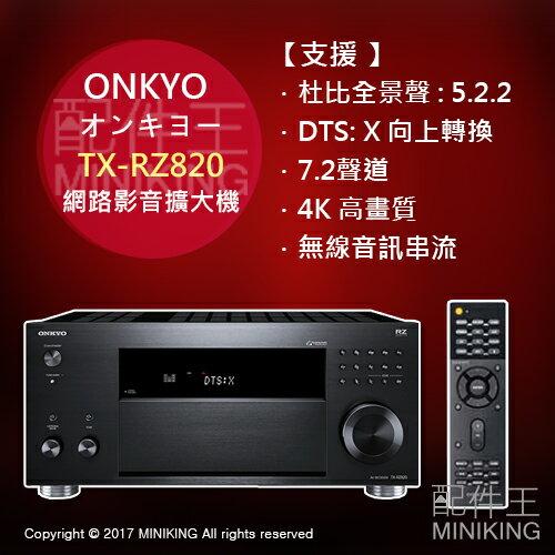 【配件王】日本代購 ONKYO TX-RZ820 7.2聲道 4K影音擴大機 杜比全景聲5.2.2