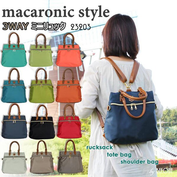 日本直送 Macaronic Style M號 3way 三用型 中容量 多色可做選擇