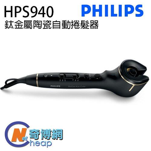 PHILIPS 飛利浦 HPS940 ProCare Auto Curler 鈦金屬陶瓷自動捲髮器【原廠公司貨】