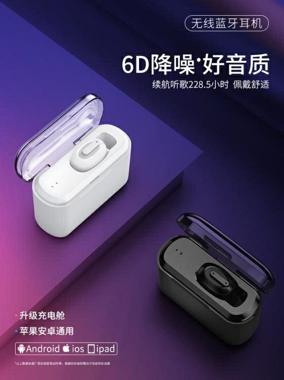 無線藍牙耳機單耳迷你隱形入耳式運動小型雙耳續航適用華為蘋果手機安卓通用 概念3C