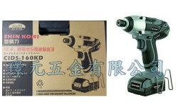 達隆SHIN KOMI CIDS-160 KD 14.4V 充電式 雙鋰電 衝擊 起子機 鋰電升級版