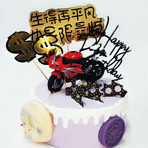 我是限量版 8吋【PATIO帕堤歐】造型蛋糕/生日蛋糕/卡通蛋糕