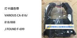 【歐菲斯辦公設備】  VARIOUS 打卡鐘色帶(原廠) CA-816