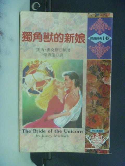 【書寶二手書T6/言情小說_OGZ】獨角獸的新娘_凱西麥克斯