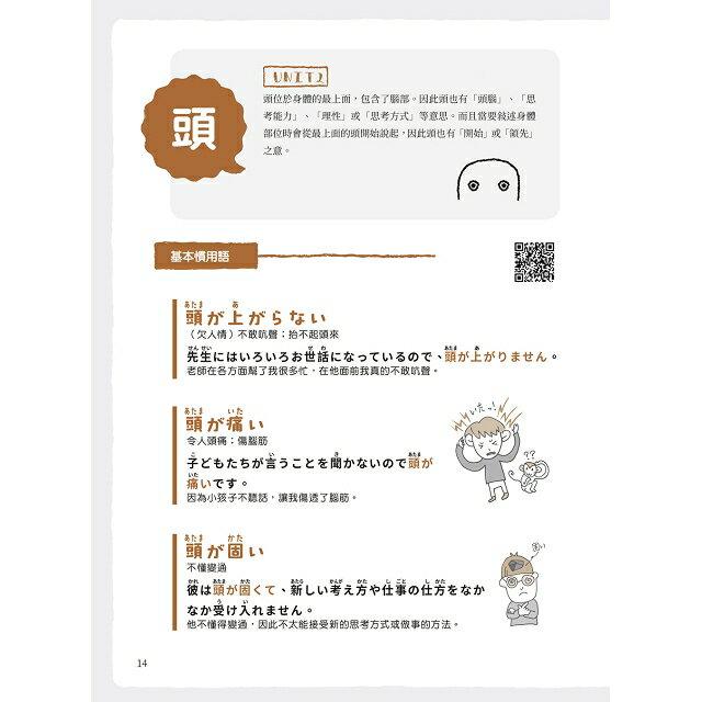 日本語核心慣用語600句 3